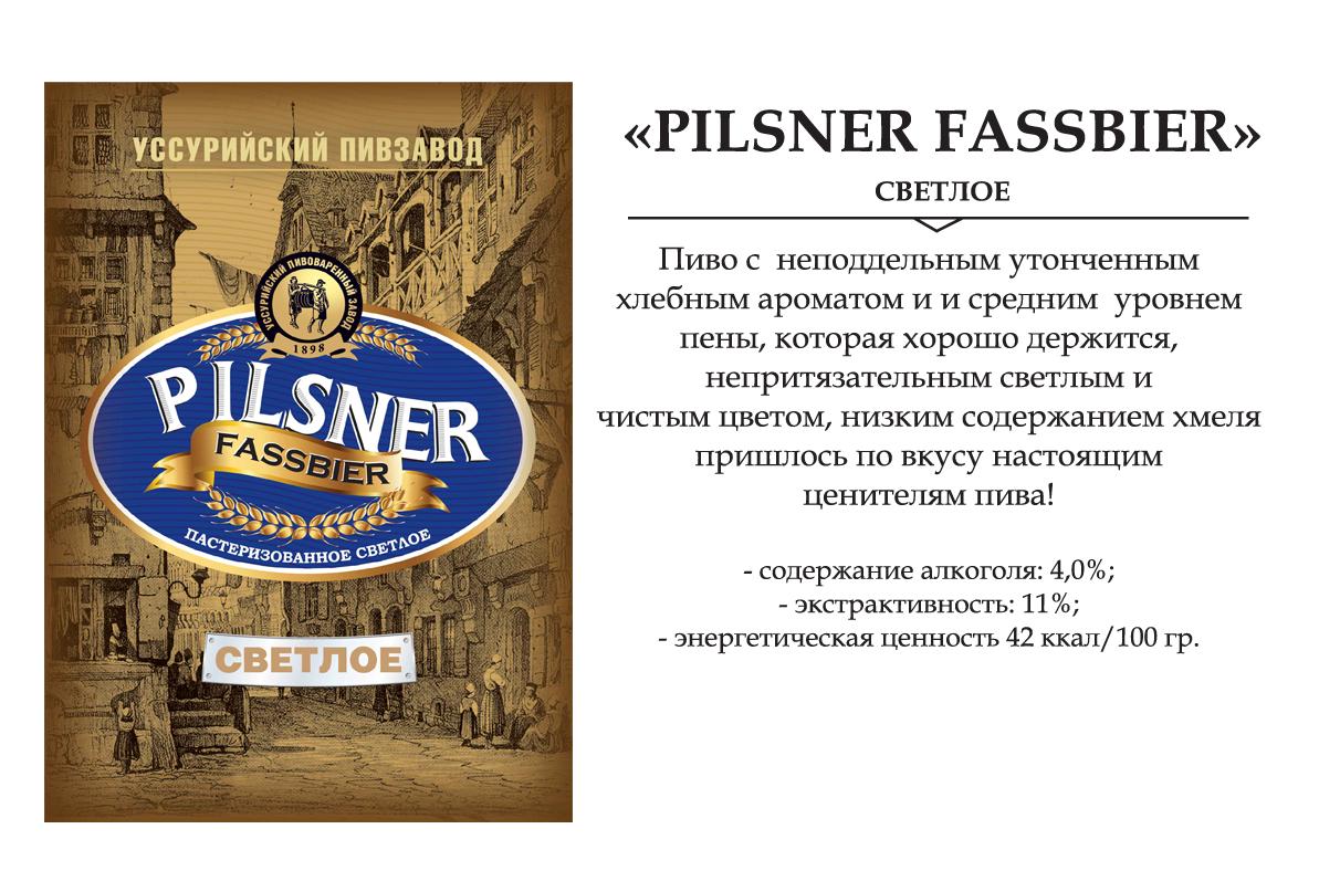 PILSNER_f_kega