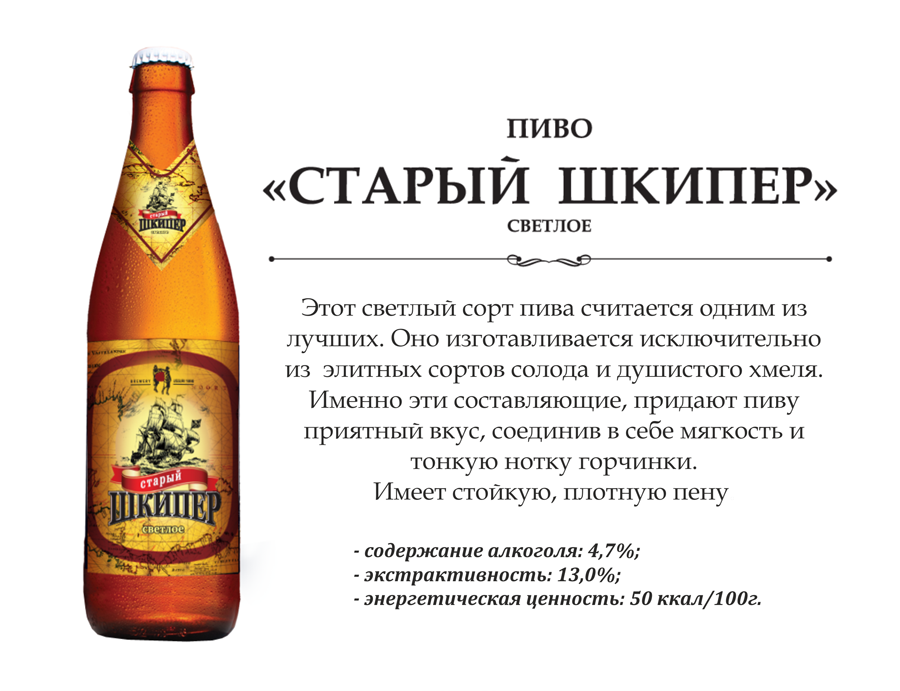 СТАРЫЙ ШКИПЕР_БУТ_ТЕКСТ