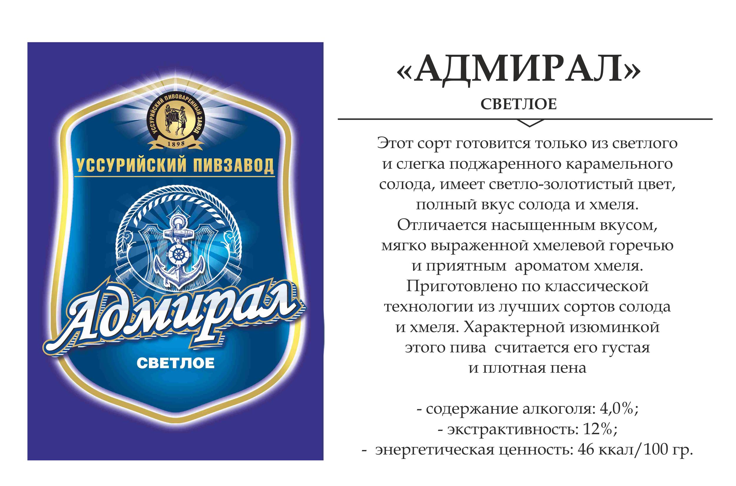 admiral_KEGA