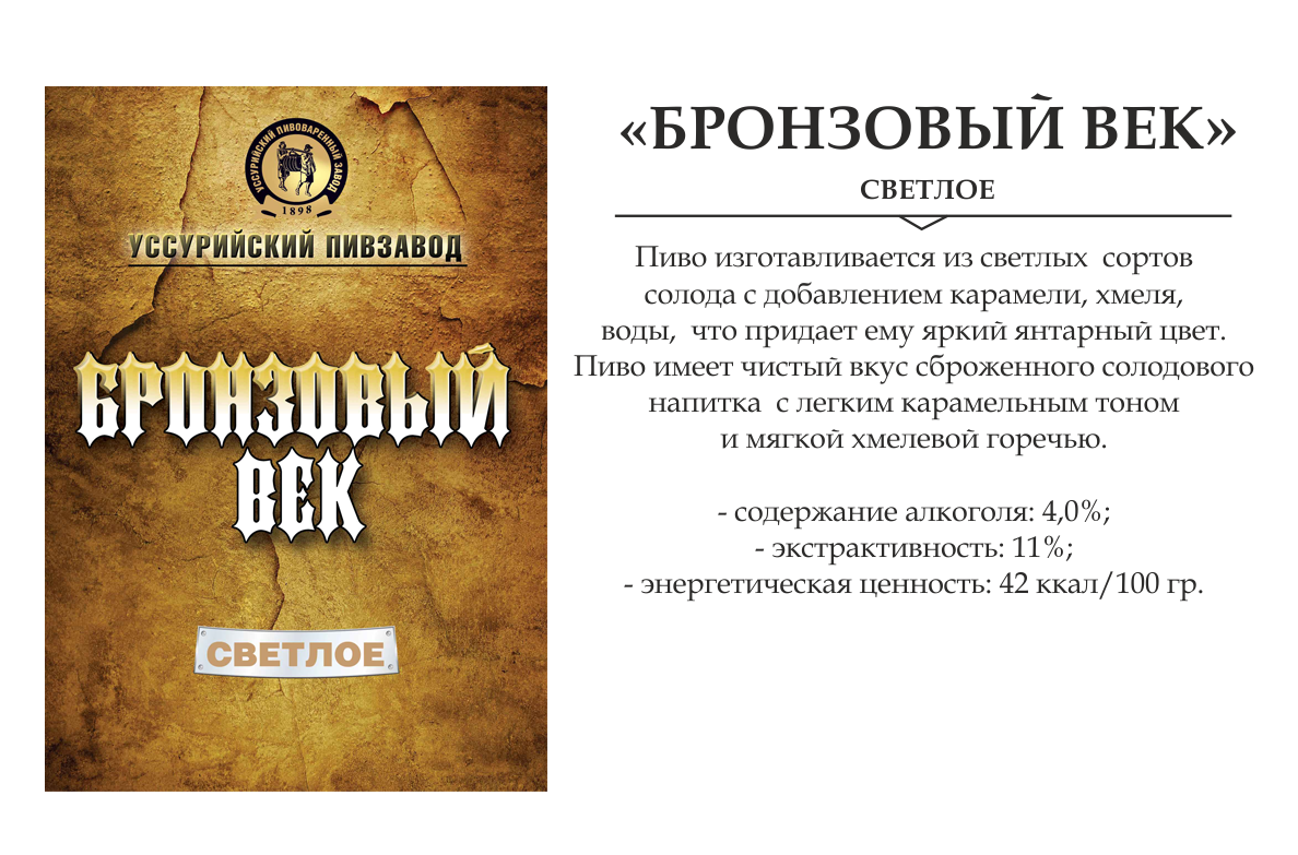 bronza_kega_svetloye
