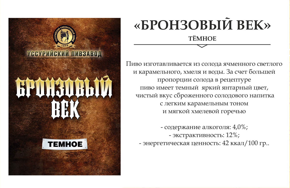 bronza_kega_temnoye_text