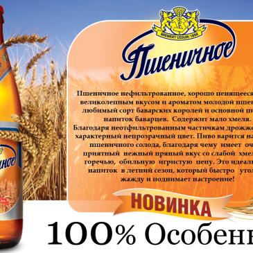 Новинка! Пиво «Пшеничное»