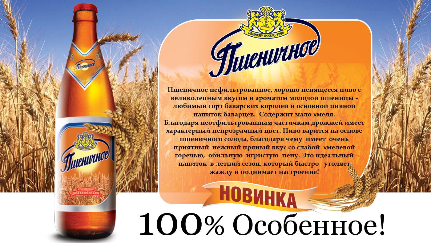 pshenichnoye_1400_789