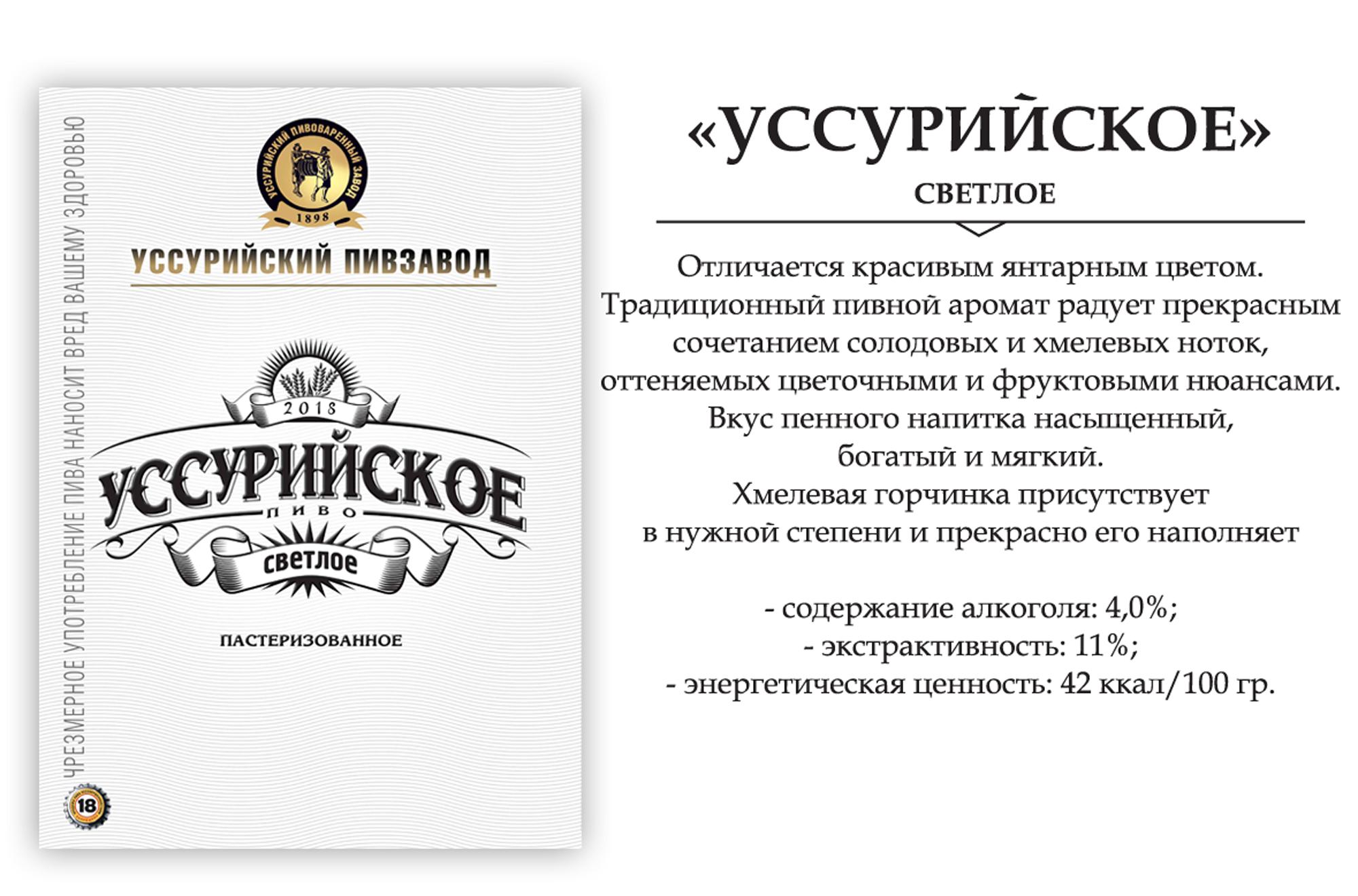 ussuriysk-kega